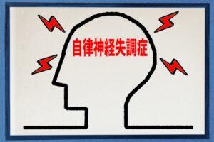 自律神経失調症のイメージ画像
