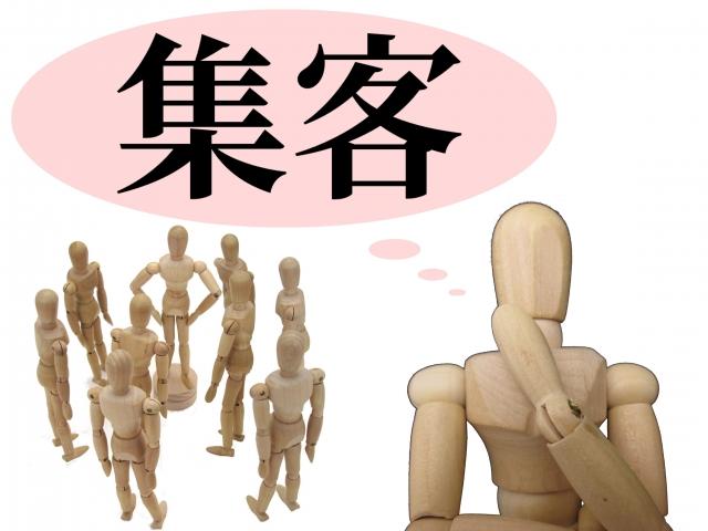 集客のイメージ画像